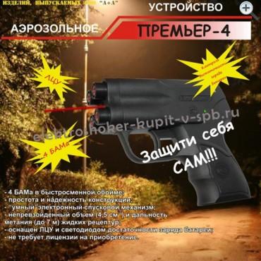 Аэрозольное устройство Премьер-4 с ЛЦУ